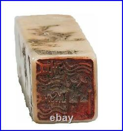 Fine Chinese Carved Shoushan Stone Seal