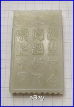 Finely Carved Chinese Antique Jade Plate, Zigang, Qing Dynasty