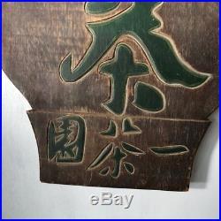 Japanese Fine Antique Ladies Tea Shop Sign, Hand-Carved, 19th Century